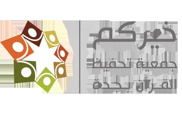 Sheikh Mohammed bin Abdulaziz Al-Rajhi Academy for Teaching the Holy Quran
